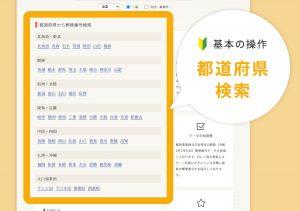 都道府県検索メイン画像